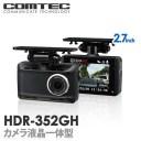 ドライブレコーダー HDR-352GH COMTEC コムテック フルHDで高画質 安心の日本製 ノイズ対策済 製品3年保証 GPS搭載 駐車監視ユニット対..