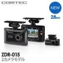 【新商品】ドライブレコーダー 前後2カメラ コムテック ZDR-015 フルHD高画質 常時 衝撃録画 GPS搭載 駐車監視対応 2.8インチ液晶