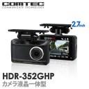 【TVCM】ドライブレコーダー コムテック HDR-352GHP 日本製 3年保証 ノイズ対策済 フルHD高画質 GPS 駐車監視機能搭載 常時 衝撃録画 2..