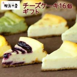 【桜慈工房】 冷凍 熟旨チーズケーキ16個ギフトセット 北海