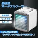 卓上クーラー冷風機 冷風扇 小型クーラー 卓上クーラー ミニエアコンファン 充電不可 扇風機 卓上冷風機 AC 100V USB兼用 7色LED 静音 ポータブルエアコン 冷却 携帯