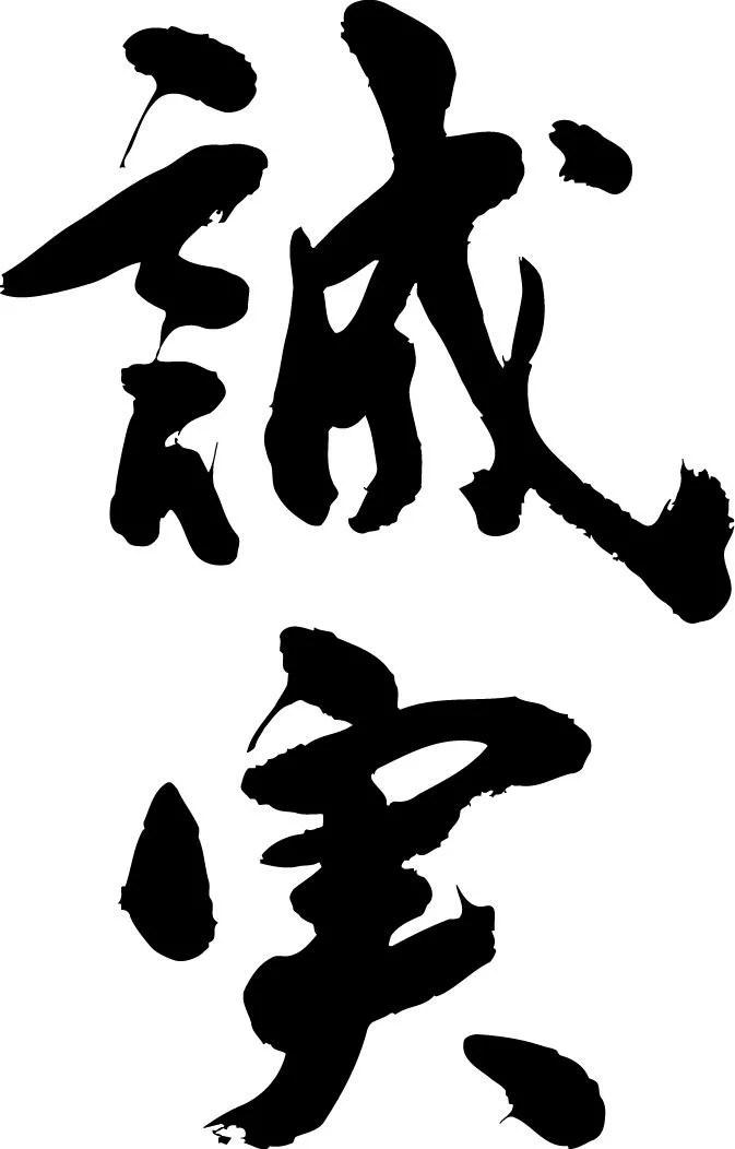 【誠実(縦書)】書道家が書く漢字Tシャツ 本物の筆文字を使用したオリジナルプリントTシャツ 。書道家が魂こ込めた書いた文字を和柄漢字Tシャツにしました。 ☆今なら漢字Tシャツ2枚以上で【送料無料】☆ 【楽ギフ_名入れ】 pt1 .. - Tシャツ 看板のT-timeせとうち広告