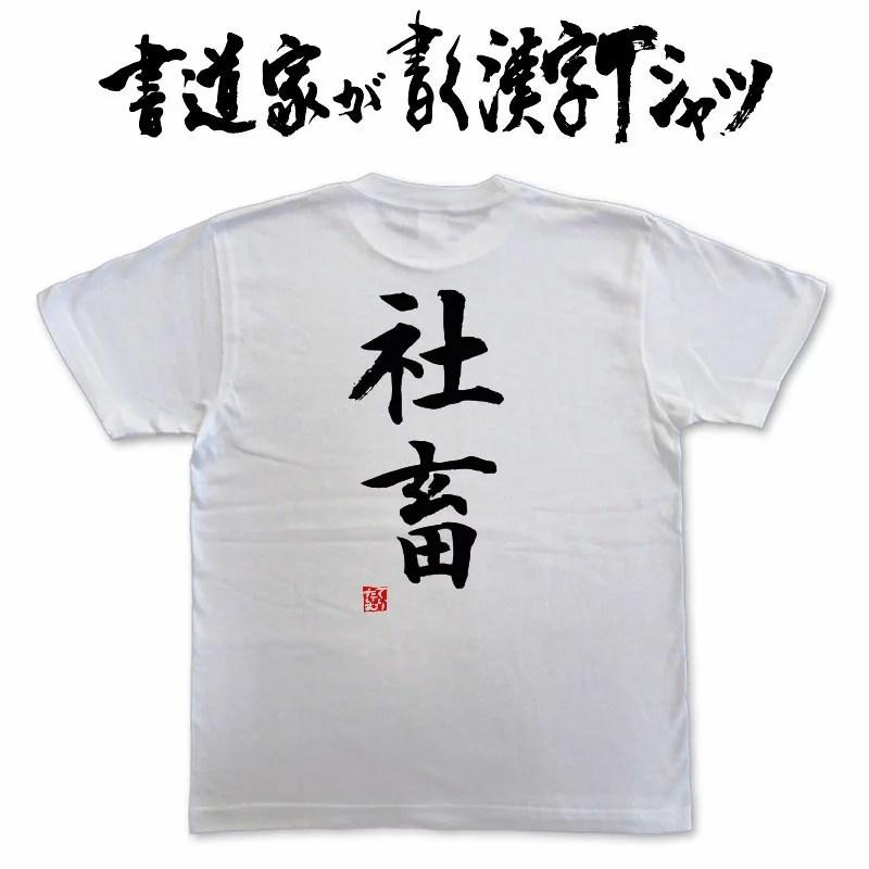 【社畜(縦書)】書道家が書く漢字Tシャツ おもしろTシャツ 本物の筆文字を使用したオリジナルプリント