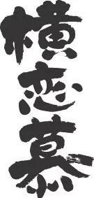 【横恋慕(縦書)】書道家が書く漢字Tシャツ 本物の筆文字を使用したオリジナルプリントTシャツ 。書道家が魂こ込めた書いた文字を和柄漢字Tシャツにしました。 ☆今なら漢字Tシャツ2枚以上で【送料無料】☆ 【楽ギフ_名入れ】 pt1 .. - Tシャツ 看板のT-timeせとうち広告