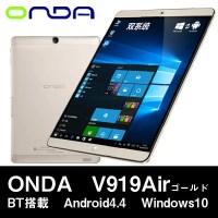 【9.7インチ 9.7型】ONDA V919 Air ゴールド DualOS(WIN10) 32GB RAM2G Retina液晶 BT搭載
