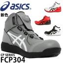アシックス 安全靴 限定カラーウィンジョブ FCP304 (1271A030) ハイカット boa メンズ レディース 22.5cm〜30cm