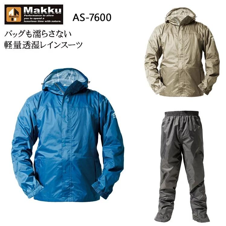 作業服 カッパ レインウェア(上下セット) マック アジャストマックバッグイン AS-7600 メン