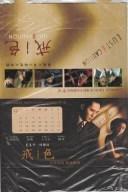 <レア>映画「色,戒(ラスト、コーション)」トニー・レオンタン・ウェイ(湯唯)非売品カレンダー