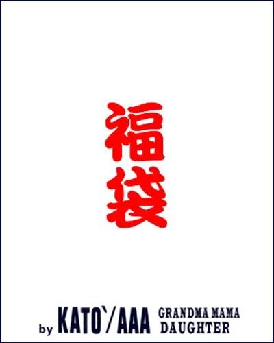 KATO` カトー 福袋 【メンズ】【レディース】 KATO` AAA Grandma Mama Daughter 福袋 【送料無料】
