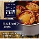 明治屋 おいしい缶詰 国産炙り帆立(醤油味)60g×24個入