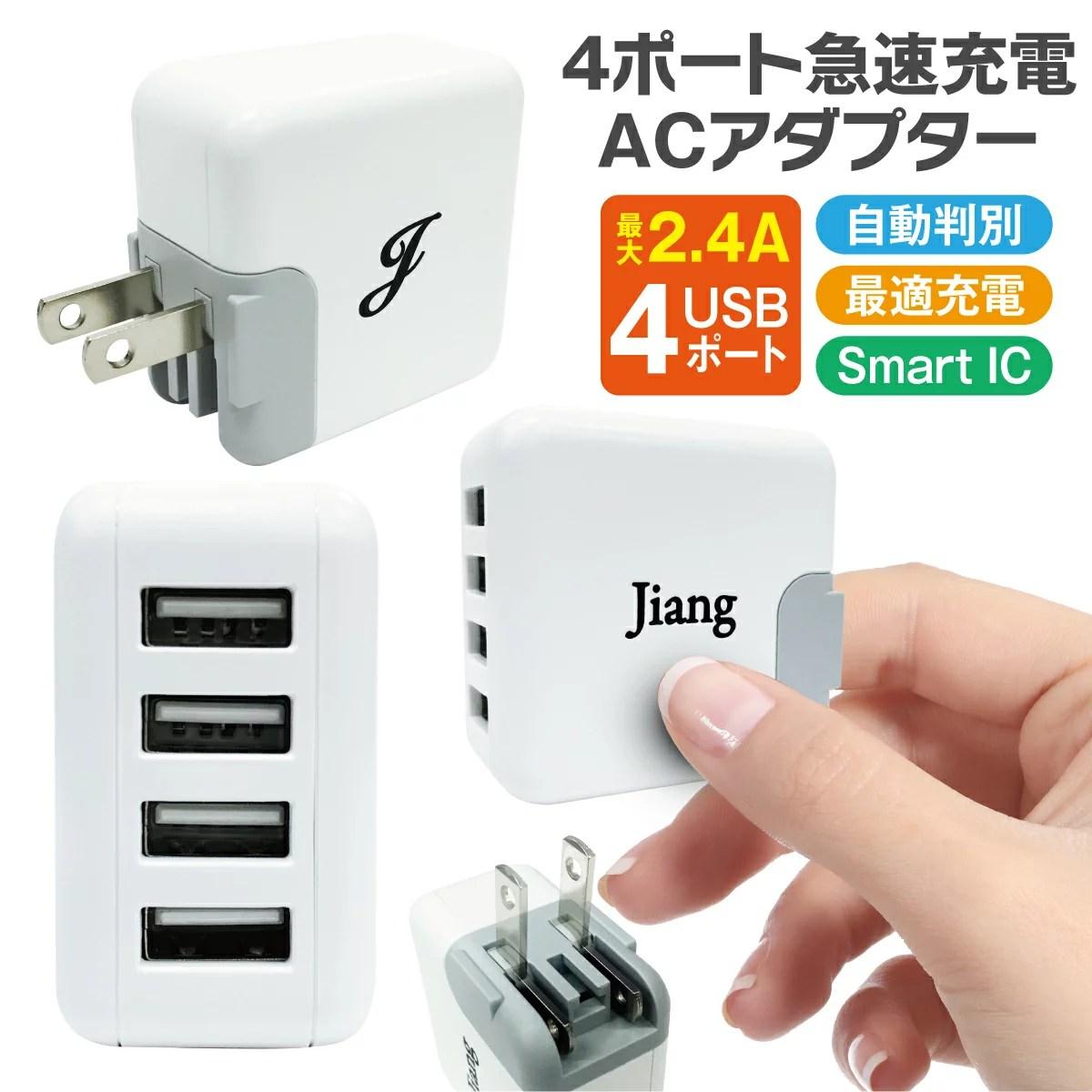 ACアダプタ 4ポート USB 充電器 チャージャー PSE認証 USB充電器 4.8A 4口 コンセント 電源タップ 軽量 同...