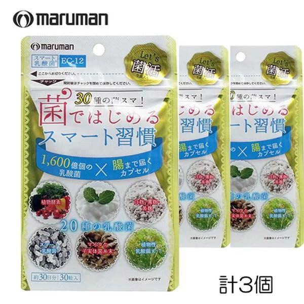 【3個パック】マルマン maruman 菌ではじめるスマート