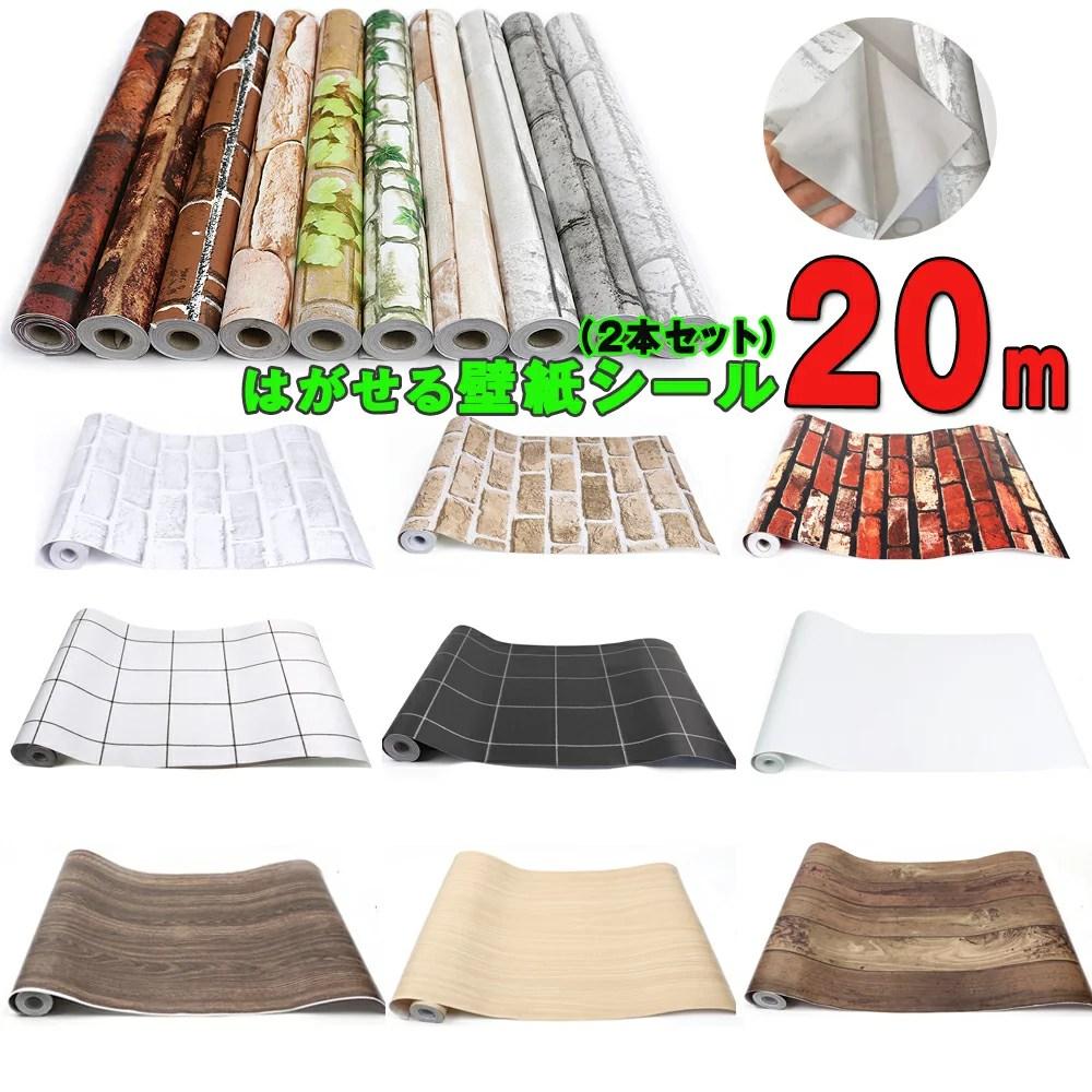 【40柄選べる 壁紙シール 20m 期間セール】 壁紙レンガ のり付き 壁紙 木目 壁紙 白ウォール