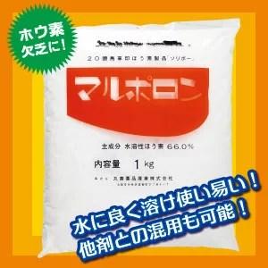 【楽天市場】【送料込3袋】葉面散布肥料 マルポロン(1kg×3 ...