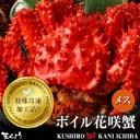 花咲蟹 メス 1.4kg〜1.5kg 1尾
