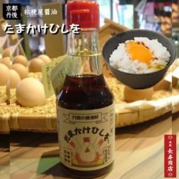 京都丹後 桔梗屋醤油『たまかけひしを』1本/145ml小瓶/