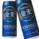送料無料【★】サントリー ビール 金麦 500ml(24缶入)1ケース