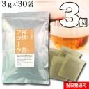 【送料無料】 小川生薬 爽快フローラ茶 国産 3g×30袋 無漂白ティーバッグ 3個セット