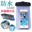 スマホ防水ケース 多機種対応 iPhone12 mini ケース iPhone12 ケース iPhone12 Pro ケース iPh……
