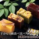羊かん4種食べ比べセット(小豆 お芋 栗 抹茶栗)4種類×2本セット (常温商品) 和菓子 老舗 ようかん
