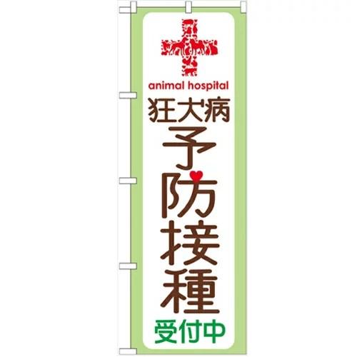 のぼり 【「狂犬病予防接種受付中」】のぼり屋工房 GNB-636 幅600mm×高さ1800mm【業務用】【プロ用】 /テンポス