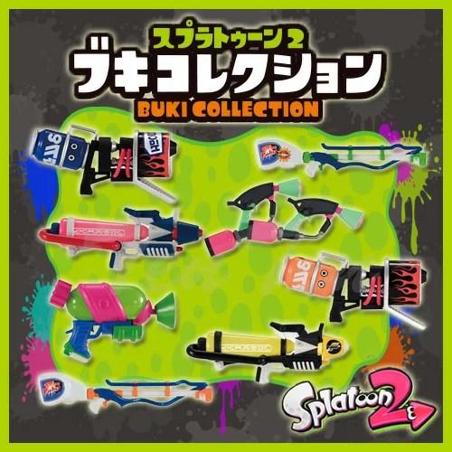 スプラトゥーン2 ブキコレクション 8個入りBOX 全8種フルコンプセット! 【即納品】 食玩 Spiatoon2 グッズ Nintendo Switch