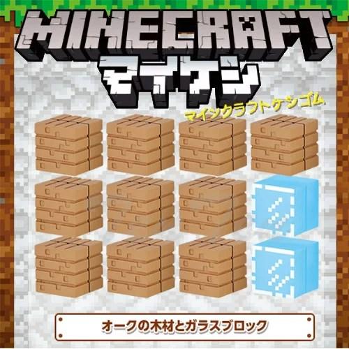 マインクラフト ケシゴム ブロックセット オークの木材とガラスブロック 【即納品】 マイケシ Minecraft 消しゴム 文具 【コンビニ受取対応商品】