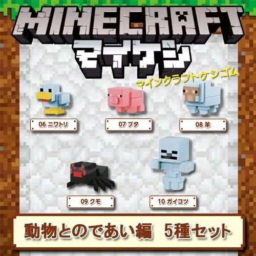 マインクラフト ケシゴム キャラボックス 動物とのであい編 5種セット 【即納品】 マイケシ Minecraft 消しゴム 文具 【コンビニ受取対応商品】