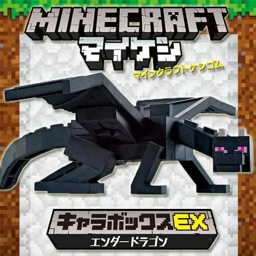 マインクラフト ケシゴム キャラボックスEX エンダードラゴン 【新入荷・即納品】 Minecraft マイケシ 消しゴム 文具