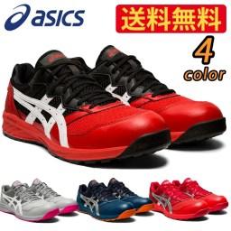 【送料無料】 アシックス 安全靴 最新モデルCP210 12