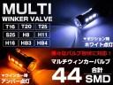 汎用 ラバーソケット ポジション球 フォグランプ LED ウィンカーポジション内蔵 LEDバルブ 一体型 ツインカラーバルブ SMD 計44連 マル..