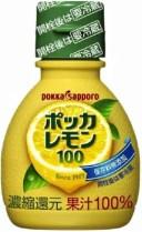 ポッカサッポロ ポッカレモン100 70ml まとめ買い(×10)|0000049780277(dc)