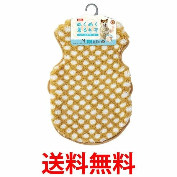 MARUKAN DP-947 マルカン ぬくぬく着る毛布 M 犬用 服 ペット用品 DP947 送料無料 【SK03491】