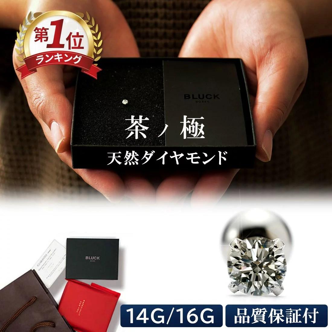 【楽天1位受賞】 茶ノ極 一粒 ボディピアス ダイヤモンド 0.1ct つけっぱ