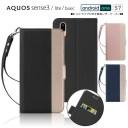 【上質な手触り】 AQUOS sense3 / sense3 lite / sense3 basic / Android One S7 [ SH-02M / S……
