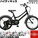 ブリヂストン ハイディキッズ キッズバイク 2021年モデル 16インチ HYK16 幼児用自転車 子供用自転車 ハイディツーのキッズモデル ハイ..