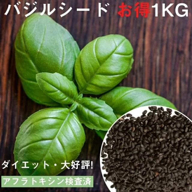 【バジルシード 送料無料 ダイエット アフラトキシン検査済】 Sweet Basil Seeds 【お得な1kg袋入り】
