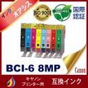 BCI-6 BCI-8CL6 8色セット 中身 ( BCI-6BK BCI-6C BCI-6M BCI-6Y BCI-6PC BCI-6PM BCI-6R BCI-6G ) 互換インクカートリッジ