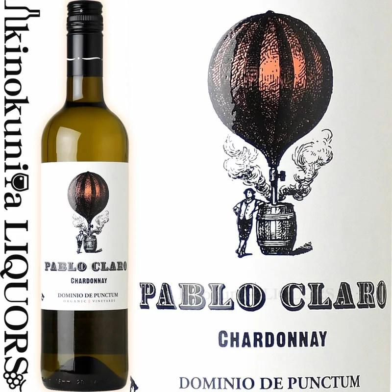 ドミニオ デ プンクトン / パブロ クラロ シャルドネ [2019] 白ワイン 辛口 750ml