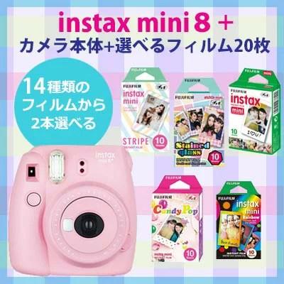 富士フィルム(フジフィルム)チェキinstax mini8+ プラス チェキカメラ本体1台+フィルム