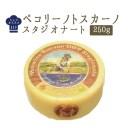 ペコリーノ トスカーノ(スタジオナート)DOP チーズ<イタリア産>【約250g】【\600/100g当たり再計算】【冷蔵品】