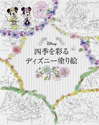 四季を彩るディズニー塗り絵 (ブティックムックno.1255) /ブティック社【大人の塗り絵】