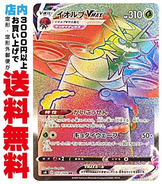 【中古】 イオルブVMAX(S4 112/100 HR)