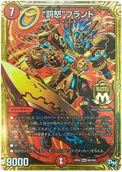 デュエルマスターズ 罰怒ブランド DMRP02 M2/M2 マスターレア DuelMasters 【