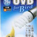 送料無料 | ビバリア 小鳥用紫外線ライト スパイラルUVB for Bird 26W お部屋で安全に日光浴