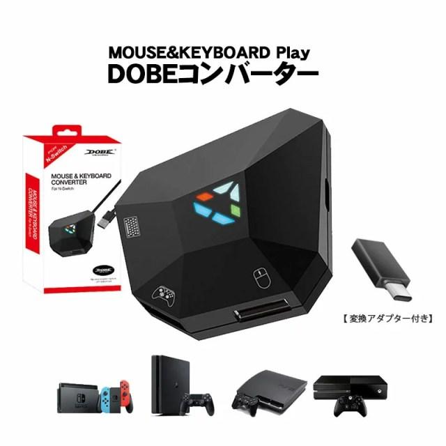 【送料無料】スイッチ PS4 PS3 Xbox コンバーター キーボード マウス 対応 接続アダプター FPS TPS RPG RTS ゲーム 設定簡単 遅延なし DOBE【日本語説明書付き】