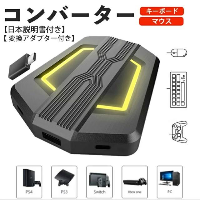 【送料無料】Switch PS4 PS3 Xbox コンバーター Switch コンバーター キーボード マウス 対応 接続アダプター付き ゲーム「日本語取扱説明付き」
