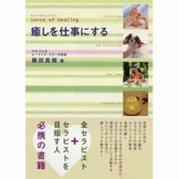 [BOOK]癒しを仕事にする BABジャパン