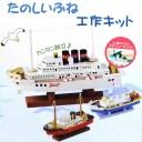 工作キット 木のおもちゃ 新・たのしい工作船 夏休み 男の子 女の子 小学生 低学年 高学年 子供 幼児 大人