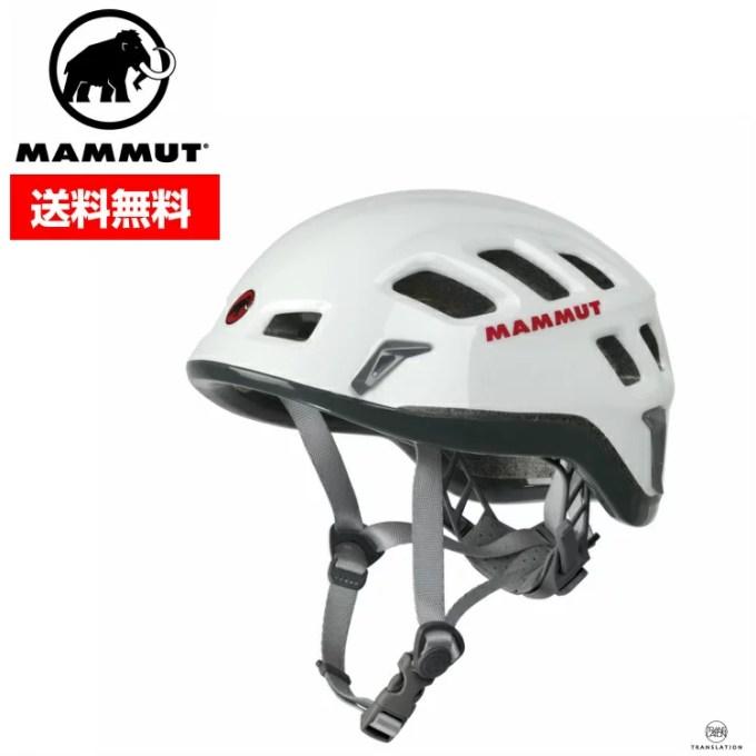MAMMUT マムート 【ヘルメット】 Rock Rider white ロックライダー ホワイト